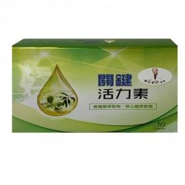 cf016 關鍵活力素(膠囊) 成分:穿心蓮、橄藍葉萃取物 $490
