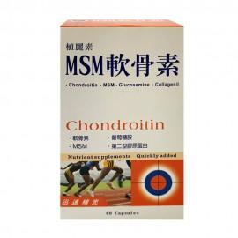 cf025 MSM軟骨素(膠囊)成分:MSM軟骨素、葡萄糖胺、甲基硫醯基甲烷、鳳梨酵素、 第二型膠原蛋白。。$490